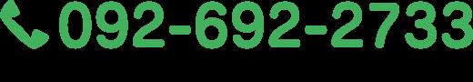TEL:092-692-2733 受付時間:10:00~17:00(月~土)
