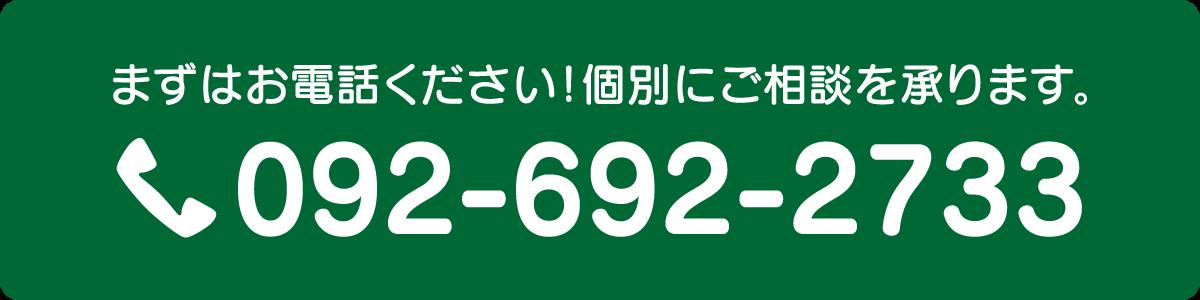 まずはお電話ください!個別にご相談を承ります。 TEL:092-692-2733
